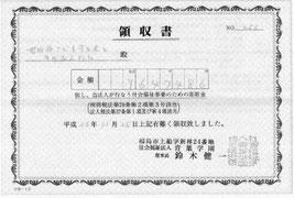 青葉学園からの領収書