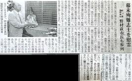 幕末殉難志士を慰霊-野村萩市長も参列-(2008年7月22日 山口新聞)