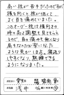 愛知県在住30代女性