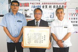 黒島所長に表彰を報告する吉濱校長(中央)=26日午後、八重山教育事務所
