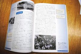 慰安婦が「朝鮮から連行された」などの記述がある中学校の副読本「八重山の歴史と文化・自然」