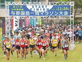 第23回与那国島一周マラソンが行われ、702人が完走した=14日、与那国中学校グラウンド