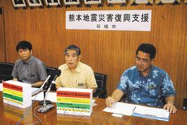 熊本地震の義援金募集を発表する漢那副市長(中央)=18日午後、市役所