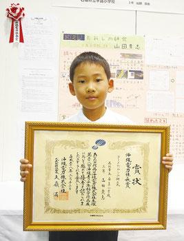 沖縄電力社長賞を受賞した山田貴志君