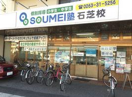 松本市石芝の個別指導SOUMEI塾