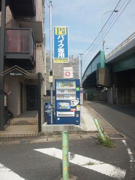 船橋 バイク駐車場 看板