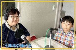 大町市有線放送 有線寺子屋 第21回 なりきりアナウンサー体験講座