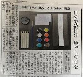中日新聞 朝刊 西三河版 松井の和ろうそく絵付け体験キット™