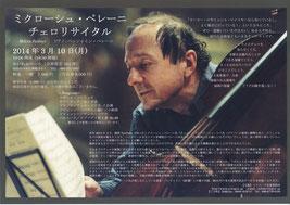 ミクローシュ・ペレーニチェロリサイタル 2014年3月10日(月)あいれふホール(福岡市)