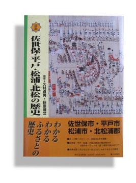 郷土出版社('10.2.27発行)