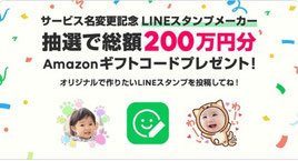 LINE懸賞-LINEスタンプメーカー-Amazonギフト-プレゼント