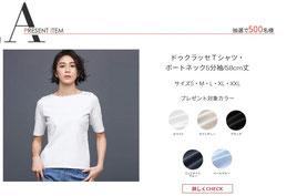 ファッション懸賞-DOCLASSE-Tシャツ-プレゼント