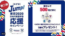 東京2020懸賞-みずほJumpキャンペーン