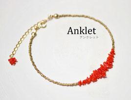 アンクレット 本珊瑚 赤珊瑚