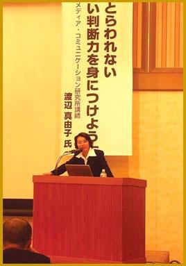 メディア・リテラシー講演 渡辺真由子
