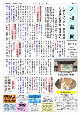 大槌新聞第25号
