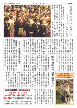 大槌新聞第28号