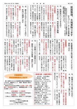 大槌新聞第26号