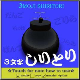 3moji shiritori