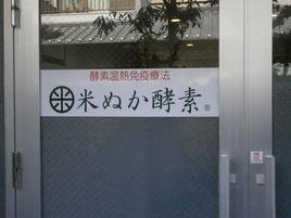 米ぬか酵素グループ加盟店の証
