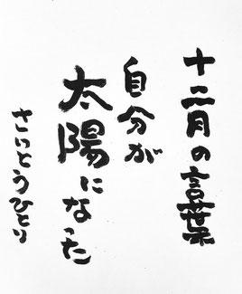 斎藤一人さんの12月の言葉がまるかんのお店ひかり玉名店に届きました