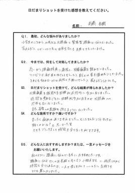 アンケート表2