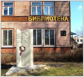 Памятник писателю Ивану Ефремову