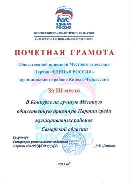 Почетная грамота за III место в конкурсе на лучшую Местную общественную приемную Партии среди муниципальных районов Самарской области. 2013г.