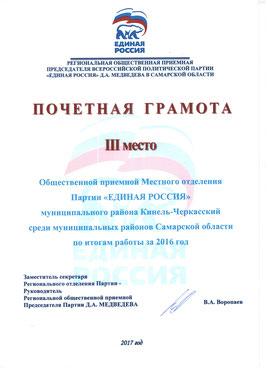 Почетная грамота за III место в конкурсе на лучшую Местную общественную приемную Партии среди муниципальных районов Самарской области. 2017г.