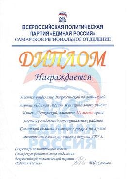 Диплом за III место в областном смотре-конкурсе на лучшее местное отделение. Август 2007г.