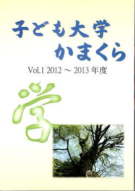Vol. 1 2012~2013年度 1冊500円(送料別)