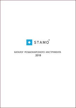 Высокопроизводительный инструмент для нарезания резьбы STAMO