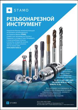 Резьбонарезной инструмент: 15Mb