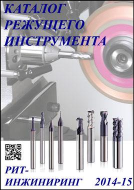 Фрезы, Сверла, Развертки РИТ-Инжиниринг