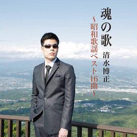 『魂の歌 昭和歌謡ベスト16曲』ジャケット写真