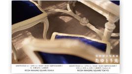 松田洋子写真展