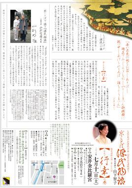 源氏物語 胡蝶 山下智子