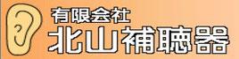 有限会社 北山補聴器(長野県)