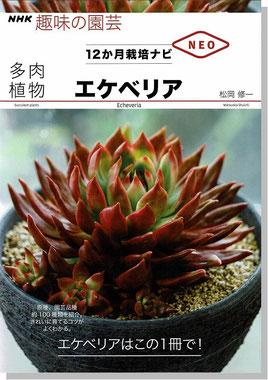 12か月栽培ナビNEO エケベリアを出版しました。