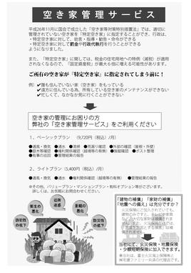 空き家管理サービス