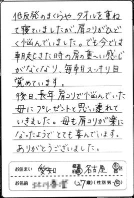愛知県名古屋市在住20代女性