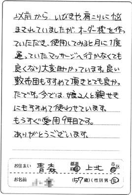 青森県在住50代女性
