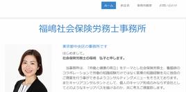 福嶋社会保険労務士事務所