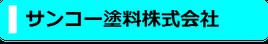 サンコー塗料株式会社