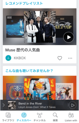 KKBOXのレコメンドプレイリスト表示画面
