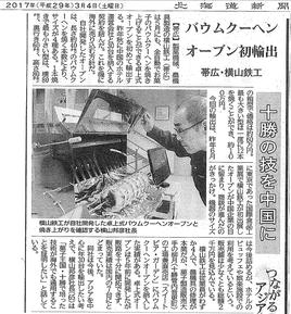 北海道新聞 2017年3月4日(土)
