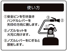 50型蓄圧式消火器の使用方法