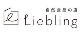敦賀 自然食品の店 Liebling
