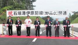 石垣港伊原間線の野呂水地区の新道開通式でテープカットする関係者(30日午前)