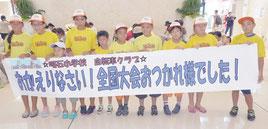 全国大会出場を終え、石垣島に戻った明石小チーム=8日午後、石垣空港